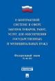 Федеральный закон о контрактной системе в сфере закупок товаров, работ, услуг для обеспечения государственных и муниципальных нужд ФЗ № 4